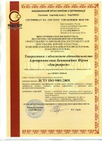 ISO 9001 : 2009