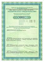 Техническое свидетельство республики Беларусь