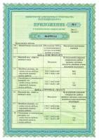 Приложение № 1 лист 2 к ТС РБ