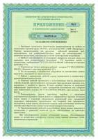 Приложение № 2 к ТС РБ