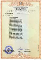 Додаток. Крепежные изделия. Часть 2. Сертификаты УкрСЕПРО.