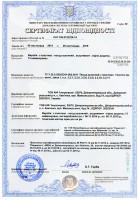 Кухонные изделия. Сертификаты УкрСЕПРО.