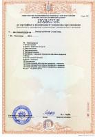 Додаток. Кухонные изделия. Сертификаты УкрСЕПРО.