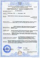 ТНП и хозтовары. Сертификаты УкрСЕПРО.