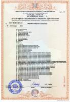 Додаток лист № 1. ТНП и хозтовары. Сертификаты УкрСЕПРО.
