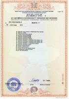 Додаток лист № 2. ТНП и хозтовары. Сертификаты УкрСЕПРО.