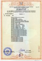 Додаток лист № 9. Крепежные изделия. Часть 1. Сертификаты УкрСЕПРО.