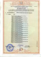 Додаток 1 к сертификату УкрСЕПРО на ящики
