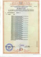 Додаток 2 к сертификату УкрСЕПРО на ящики