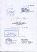 Изменения к ТУ от 02.08. 2016 титульный лист
