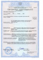 сертификат  на 98 позиций