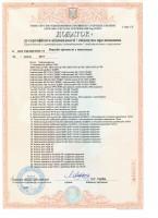 приложение 1 к сертификату на 98 позиций
