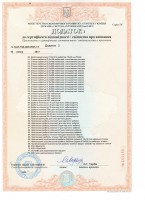 приложение 2 к сертификату на 98 позиций