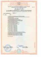 приложение 3 к сертификату на 98 позиций