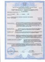 Сертификат ДСТУ от 11 декабря 2017года