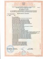 лист 1 сертификата 11.12.2017 нейлоновые изделия