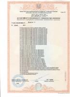 лист 2 сертификат 11.12.2017 стяжки дюбели клины и т.д.