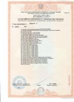 лист 3 сертификат 11.12.2017 крепления фиксаторы коробки