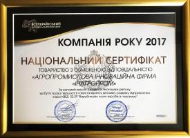 Національний сертифікат - краще підприємство 2017 року