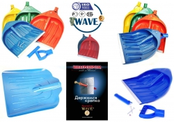 Лопаты для снега - ISO 9001. WAVE®