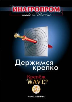 wave.ua сайт Днепропетровского завода крепежа